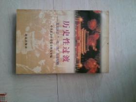 """历史性过渡:北京区县""""一化三改""""历史纪略"""