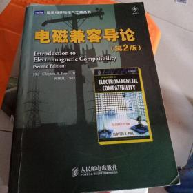 电磁兼容导论