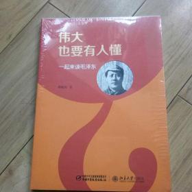 伟大也要有人懂 一起读毛泽东