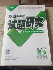 万唯中考 试题研究 2019年广东语文