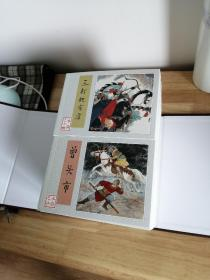 水浒传 连环画 80版