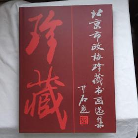 北京市政协珍藏书画选集