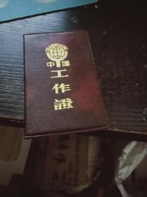 1988年工作证【