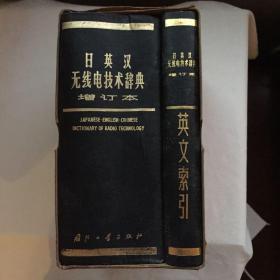日英汉无线电技术辞典(增订本)<附英文索引>