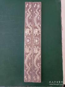 纯铜镇尺·镇纸·精美浮雕双龙戏珠·书房用品·摆件