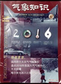 气象知识 2017-1