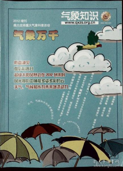 气象知识2012年增刊——气象万千 (附赠光盘)