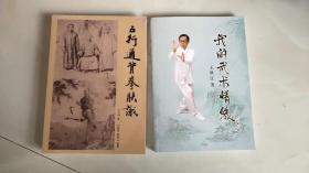 原版:我的武术情缘300页王世江+五行通背拳肤识 卢永诚489页2书