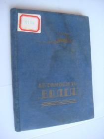 АВТОМОБИЛЬ ВОЛГА  俄文原版 汽车维护保养技术 布面 精装大32开,1960年出版