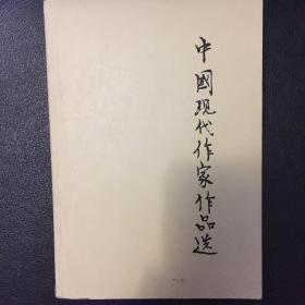 中国现代作家作品选(中册)(上海教育学院中学教师进修教材)