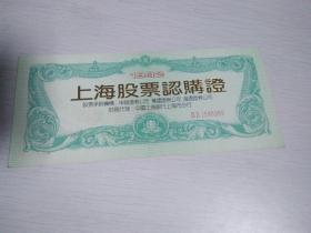 1992年上海股票认购证(只有封皮封底)