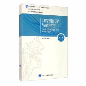 口腔组织学与病理学(第3版)(口腔医学长学制第3轮)