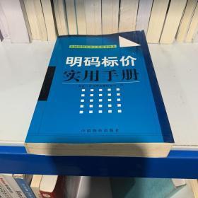 明码标价实用手册