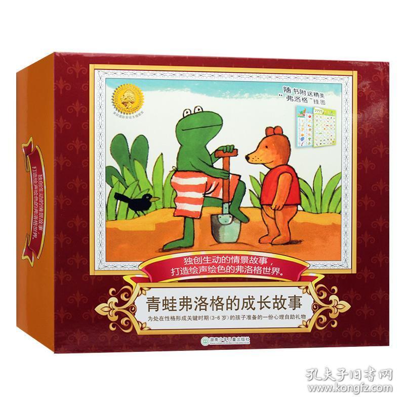正版全新青蛙弗洛格的成长故事全套12册 第一辑 注音版 儿童经典绘本幼儿园2-3-6-8岁婴儿幼儿故事书 小学生一年级阅读课外书必读书籍