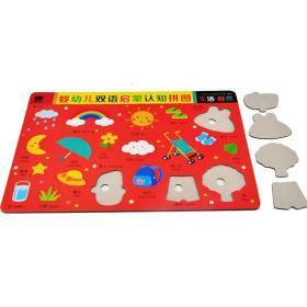 正版全新婴幼儿双语启蒙认知拼图 盒装 0-1-2-3岁宝宝启蒙认知看图识物益智卡片 儿童思维专注力训练早教书籍婴幼儿左右全脑智力开发