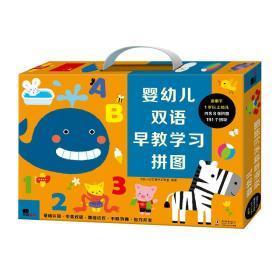 正版全新婴幼儿双语早教学习拼图 盒装 英汉对照幼儿园学习专注力训练智力开发玩具早教益智游戏书籍 幼儿幼小衔接双语启蒙认知童书