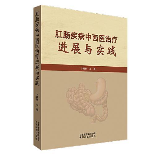 肛肠疾病中西医治疗进展与实践