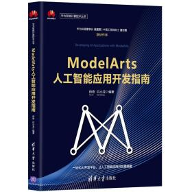ModelArts人工智能应用开发指南