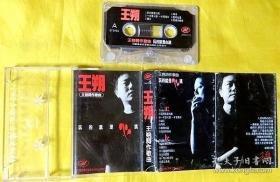 【超珍罕 王朔 签名 磁带】 磁带:王朔词作歌曲 玩的就是心跳   ==== 1992年