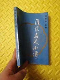 淮阴名人小传