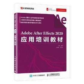 Adobe After Effects 2020应用培训教材