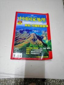 《中国国家地理》东北专辑