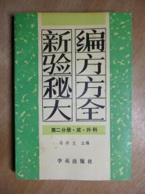 新编验方秘方大全 第二分册 皮.外科