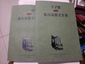 丰子恺 朱自清散文全集 上下