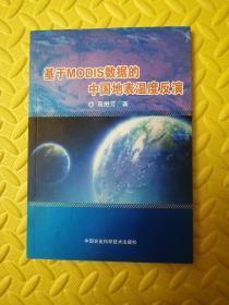 基于MODIS数据的中国地表温度反演