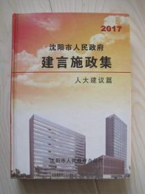 沈阳市人民政府2017建言施政集人大建议篇