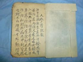 手抄(写)本《中医偏方》,45个筒子页(90面),皮纸