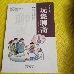 人间瓷话丛书    玩瓷聊斋