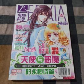 飞霞.公主志(2009.5 上半月刊)