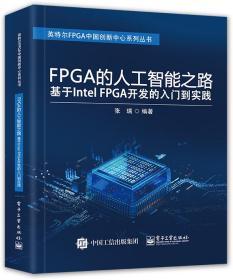 FPGA的人工职能之路 基于Intel FPGA开发的入门到实践