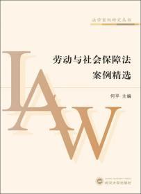 劳动与社会保障法案例精选