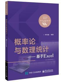 概率论与数理统计――基于Excel