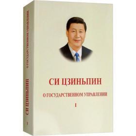 习近平谈治国理政 第1卷