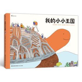 我的小小王国(满足孩子们想象力的一本大书!细节异常,寻找小小的魔法时刻)