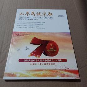 山东民族宗教2019/04