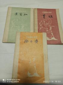 中国画家丛书 徐白斋 黄宾虹 贯休 (三本合售)