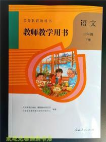 部编版2019人教版 小学语文教参三3年级下册教师教学用书参考书