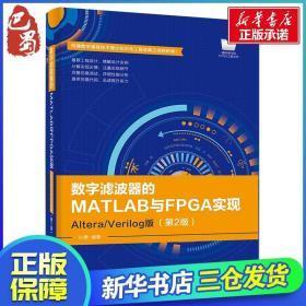 数字滤波器的MATLAB与FPGA实现:ALTERA/VERILOG版(第2版) 杜勇 著 电子/通信(新)专业科技 新华书店正版图书籍 电子工业出版社