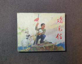 鸡毛信(60开/71版71印/刘继卤/包正版)
