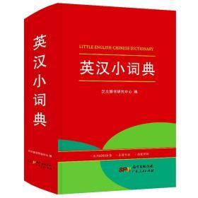 英汉小词典小学生专用实用新英汉词典 新华现代汉语英语英文小字典 汉英互译双解多全功能工具书大全
