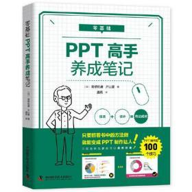 零基础PPT高手养成笔记
