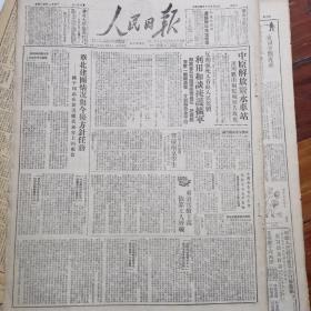 人民日报1949年4月7日中原解放广水车站,汉川应山两县解放,华北建团工作情况与今后工作方针任务,欢迎领袖毛泽东,在毛泽东旗帜下