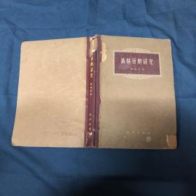 酒精发酵研究 精装 59年一版一印