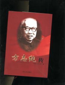 全新正版现货:方志纯传(精装32开精装本有护封,仅印3000册)