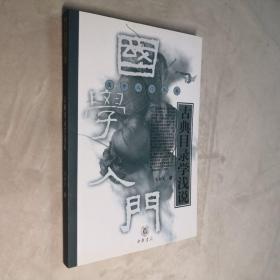 古典目录学浅说 32开 平装本 来新夏 著 中华书局 2005年1版2印 私藏 全新品相