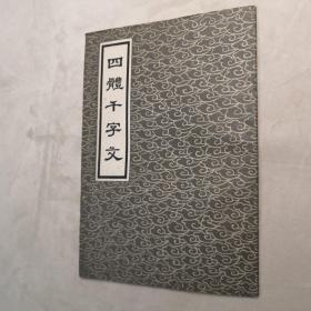 四体千字文 32开 平装本 长春古籍书店 1982年5月影印 私藏